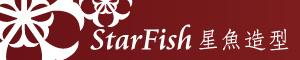 StarFish 星魚造型的LOGO