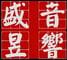 盛昱音響 suav-city 統一編號: 2812-2102的LOGO