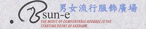 Sun-e   一般及加大男女服飾流行廣場的LOGO