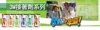 【網路超市】3M專賣店的LOGO