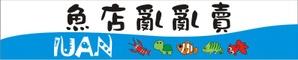 【~魚店亂亂賣~】 的LOGO
