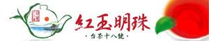 日月潭頂級紅玉紅茶『紅玉明珠』歡迎參觀唷的LOGO