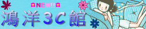 【歡迎光臨 鴻洋3C館】的LOGO