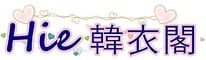 §★☆Hie韓衣閣☆★§ >o(•的LOGO