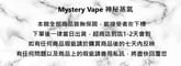 Mystery Vape 神秘蒸氣的LOGO