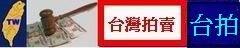 台灣 百貨行(簡稱[台拍])的LOGO