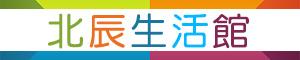 北辰生活館 TaiwanAceGoods的LOGO