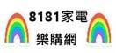 8181家電樂購網-家電的第一選擇的LOGO