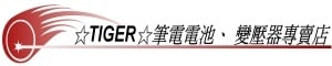☆TIGER☆筆電電池、變壓器專賣店 ☆的LOGO