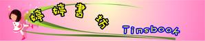 ☆.:.婷婷書坊.:*☆的LOGO