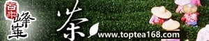 百年峰華莊園100%台灣茶葉的LOGO