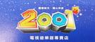 台南 長榮2001 電視遊樂器專賣店的LOGO