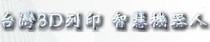 台灣3D列印 智慧機器人的LOGO