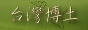 台灣博土的LOGO