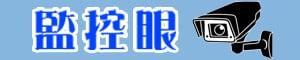 監控眼-監視器攝影機DVR/偵蒐密錄器/門禁防盜的LOGO