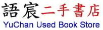 語宸二手書店-二手書轉賣,舊書店,書店,舊書,舊書買賣,舊書出清,舊書捐贈,舊書回收,桃園二手書