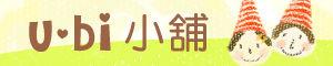 U-bi小舖→優質寶貝加油站←的LOGO