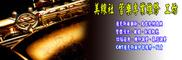 美線社SAX維修室,華罡SAX,Roi長笛配件的LOGO