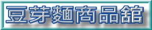 豆芽麵商品舘的LOGO