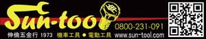 sun-tool 伸倫五金行網路 的LOGO
