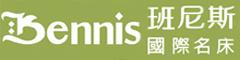 班尼斯國際名床的LOGO