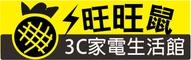 旺旺鼠 3C家電生活館㊣的LOGO