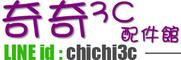 奇奇3C配件館-3C配件/玻璃貼『id:chichi3c』的LOGO