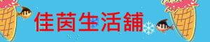佳茵生活舖~客服: o9-75-273-519的LOGO