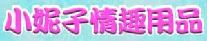 小妮子情趣用品 批發零售的LOGO