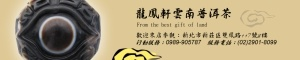 正雲南普洱茶批發零售合作正西藏天珠銷售網的LOGO