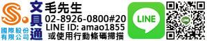 文具通國際股份有限公司 (02)8926-0800#20 毛先生的LOGO