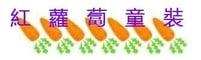 紅蘿蔔童裝 新開幕全館滿$700免運的LOGO