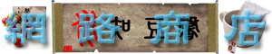 水知豆馨的賣場的LOGO