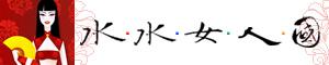 水水女人國 品味旗袍唐裝旗艦專賣店的LOGO