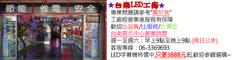臺灣第一名LED的LOGO