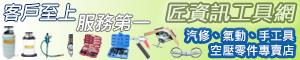 匠資訊工具網-台灣製汽車工具.機車工具專賣的LOGO
