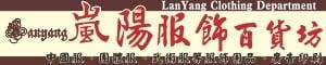 嵐陽服飾百貨坊-團體服.中國服.武術.宗教的LOGO