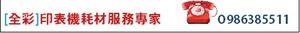 x2006_sui/全彩/印表機耗材服務專家的賣場的LOGO