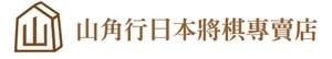 山角行日本將棋專賣店的LOGO
