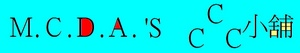 【M.C.D.A.】 的 3C 小舖的LOGO