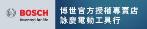 詠慶電動工具行-博世官方授權專賣店的LOGO