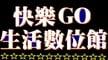 快樂GO生活數位館的LOGO