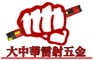 ㊣大中華雷射儀器五金㊣ yes165288的LOGO