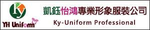 怡鴻專業形象制服的LOGO