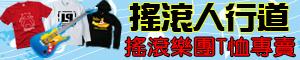 搖滾人行道 進口搖滾樂團.電音DJ系列T恤專賣的LOGO