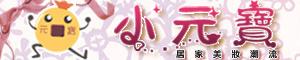 小元寶★全館新品暢銷的LOGO