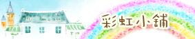 彩虹小舖的LOGO