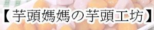 【芋頭媽媽の黃金芋頭丸の冰心芋泥】的LOGO
