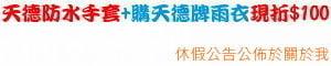 【天德牌雨衣旗艦店】M6軍裝R5 SUPERR2門市有售的LOGO