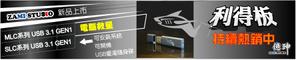 億珅科技ZAMI專業LED相關開發-利得板的LOGO